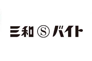 sanwaseisakuo
